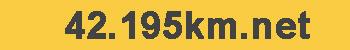 42.195km.net
